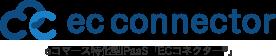 「ECコネクター®」eコマース特化型 データ変換・連携サービス(iPaaS)